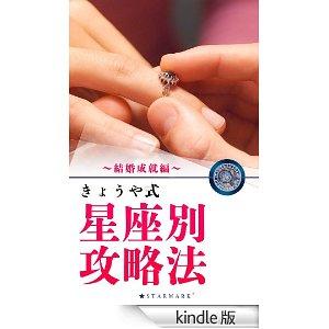 きょうや式・星座別攻略法~結婚成就編~