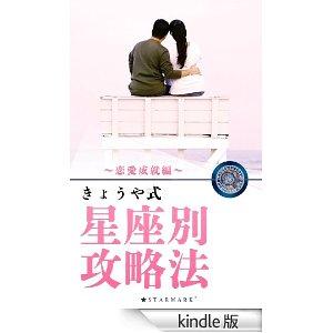 きょうや式・星座別攻略法~恋愛成就編~