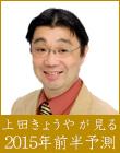 2015_ueda