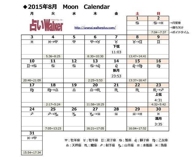 ムーンカレンダー2015_08