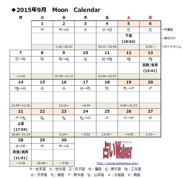ムーンカレンダー2015_09