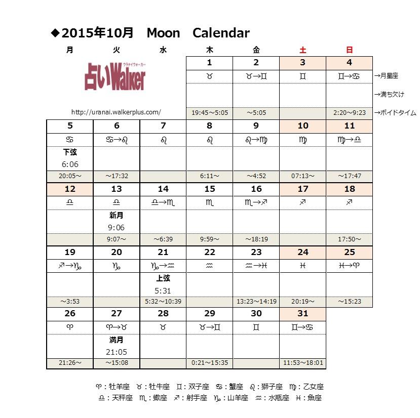 ムーンカレンダー2015_10